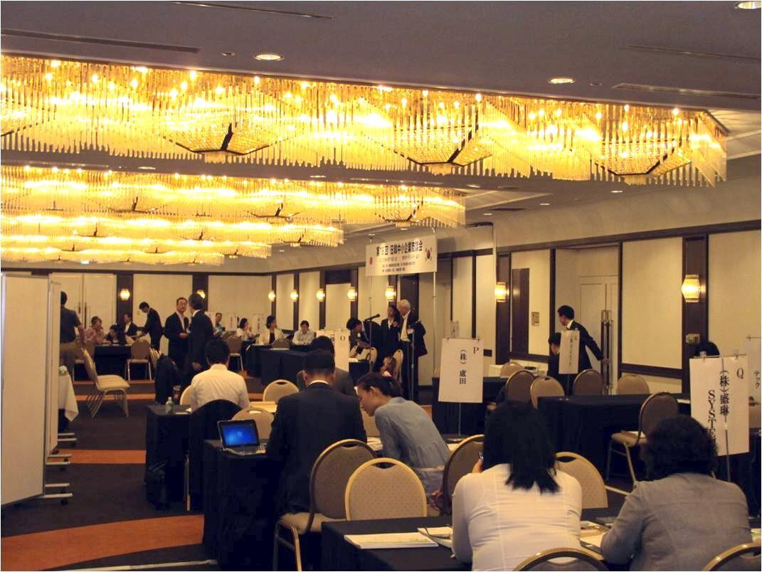 第18回日韓中小企業商談会