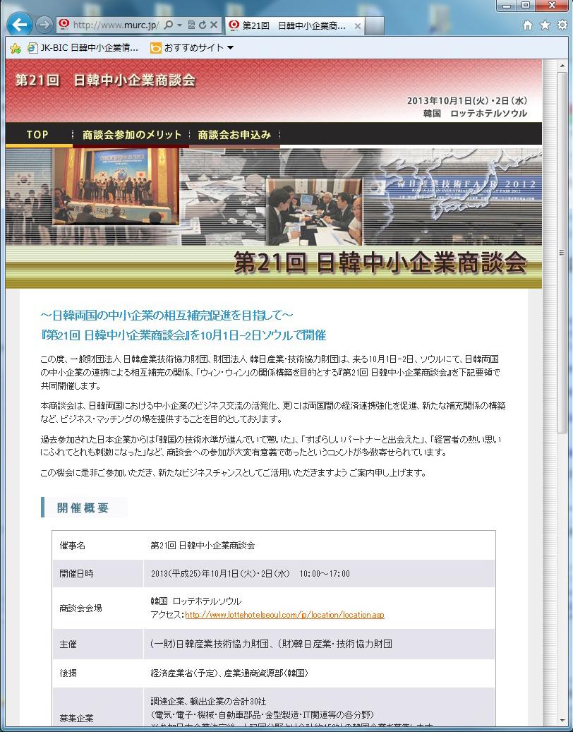 「第21回日韓中小企業商談会」参加募集ホームページ