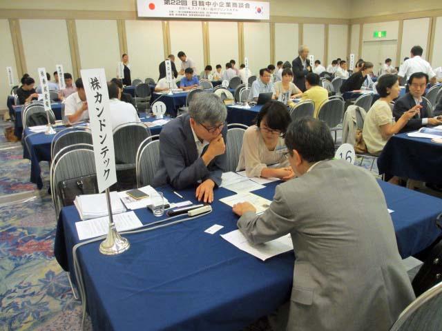 第22回日韓中小企業商談会