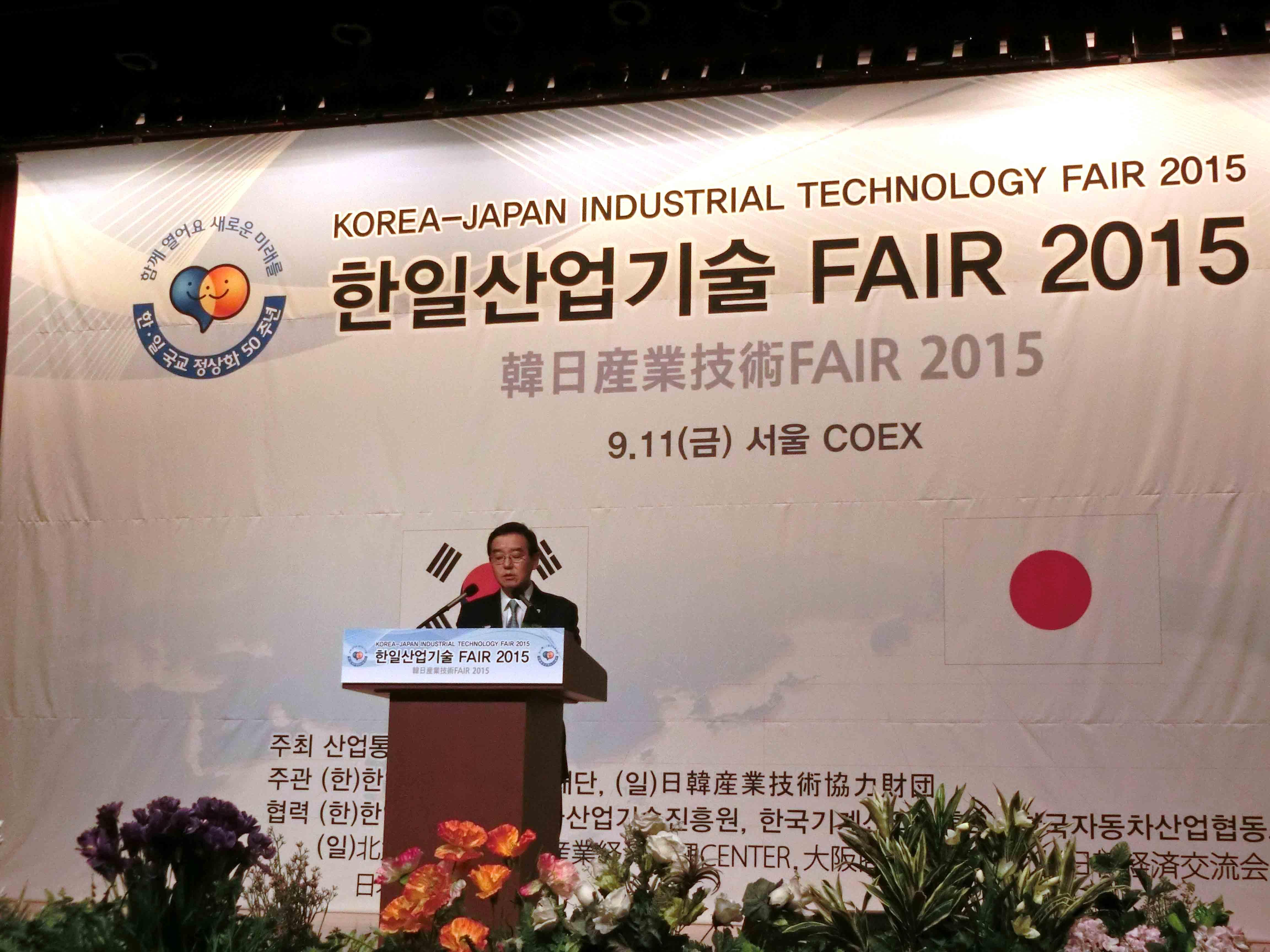 日韓産業技術フェア2015開会式