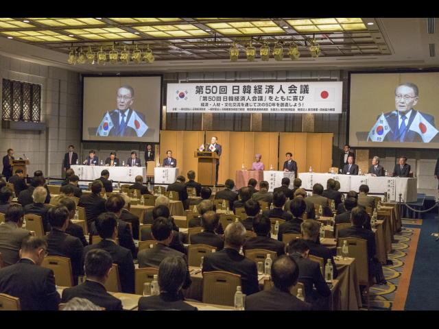 第50回日韓経済人会議 開会式の様子