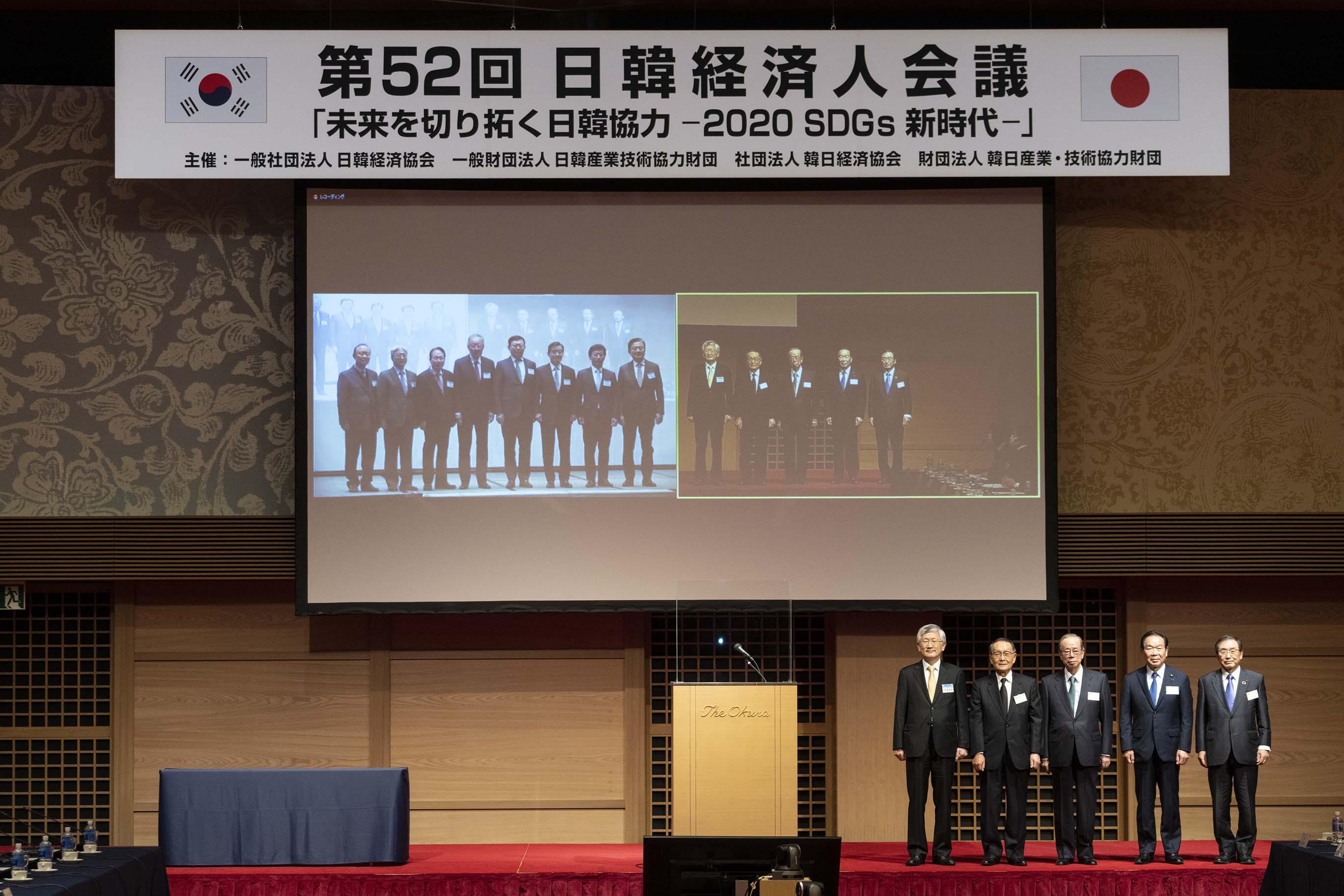 第52回日韓経済人会議